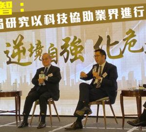 鄭慕智: 保監局研究以科技協助業界進行銷售